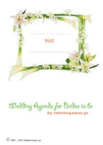 Wedding agenda δωρεάν από το teleios gamos για να οργανώσετε τον γάμο