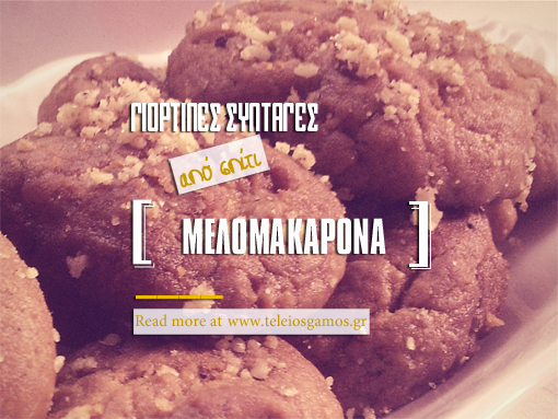 Συνταγή για παραδοσιακά μελομακάρονα της κυρά Χριστίνας από την ορεινή Γορτυνία