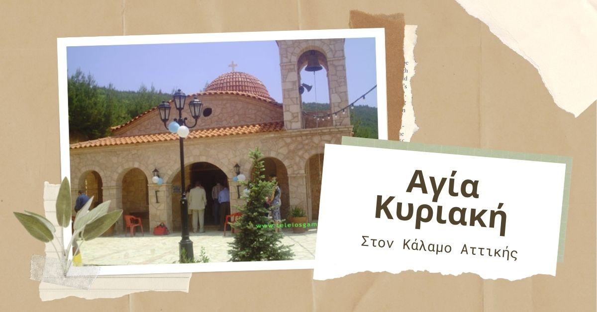 Αγία Κυριακή, εκκλησία στον Κάλαμο Αττικής