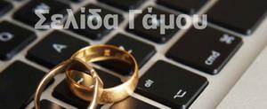 Λίστα Γάμου Wedding Mall σελίδα γάμου