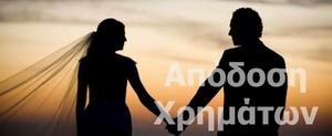 Λίστα Γάμου Wedding Mall Απόδοση χρημάτων