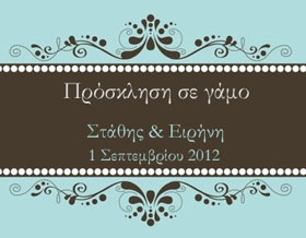 Prosklitiria gamou wedding invitations