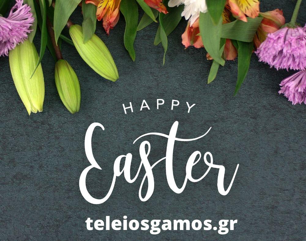 καλό Πάσχα απο το teleiosGamos.gr