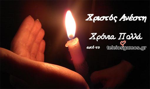 Xristos Anesti Pasxa 2012 efxes apo to teleiosgamos.gr
