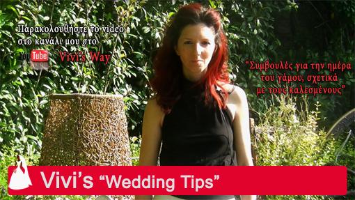 wedding tips apo ti Vivi Kotoula kai to teleiosgamos.gr