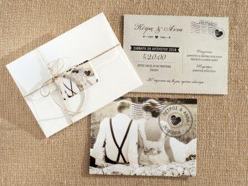Προσκλητήρια γάμου fux.gr που συνενώθηκε με το e-prosklitirio