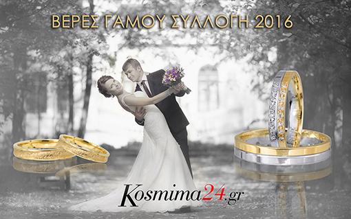 Βέρες γάμου kosmima24.gr