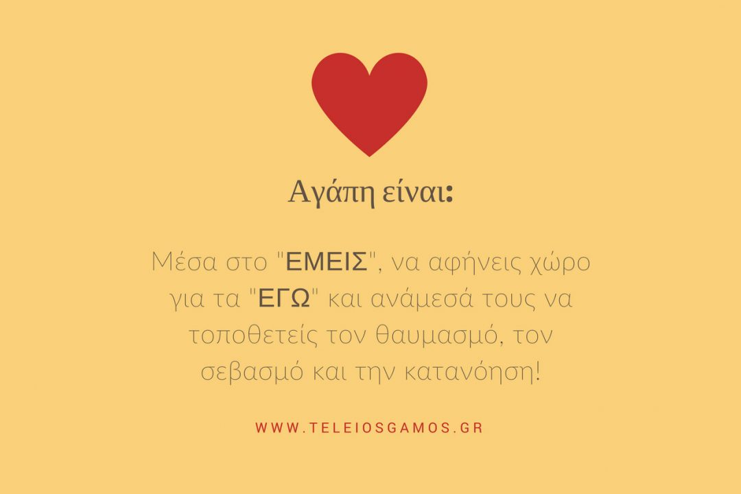 Αγάπη είναι quotes love is teleiosgamos