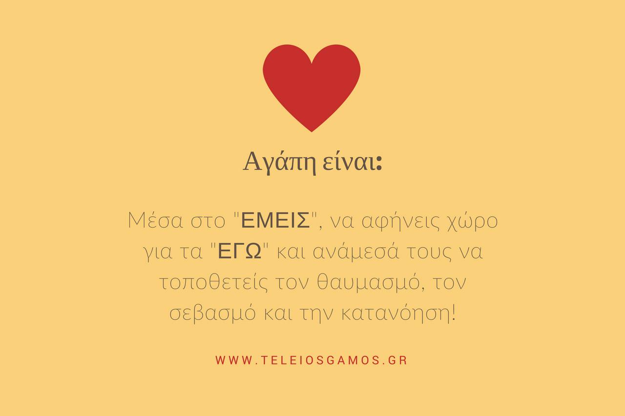 Αγάπη είναι quotes love is teleiosgamos