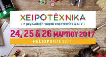 DIY xeirotexnika spring 2017 Χειροτέχνικα