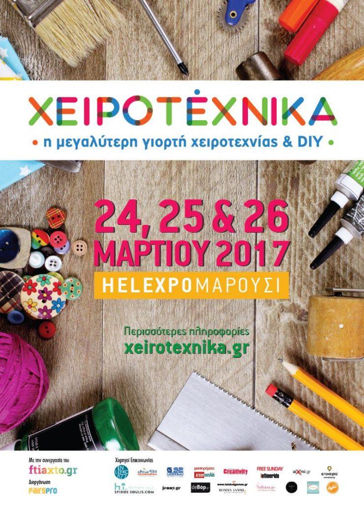 Χειροτέχνικα γιορτή χειροτεχνίας xeirotexnika afisa