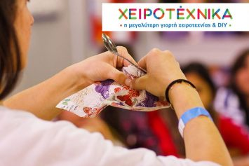 Χειροτέχνικα Do It Yourself xeirotexnika diy gamos vaptisi