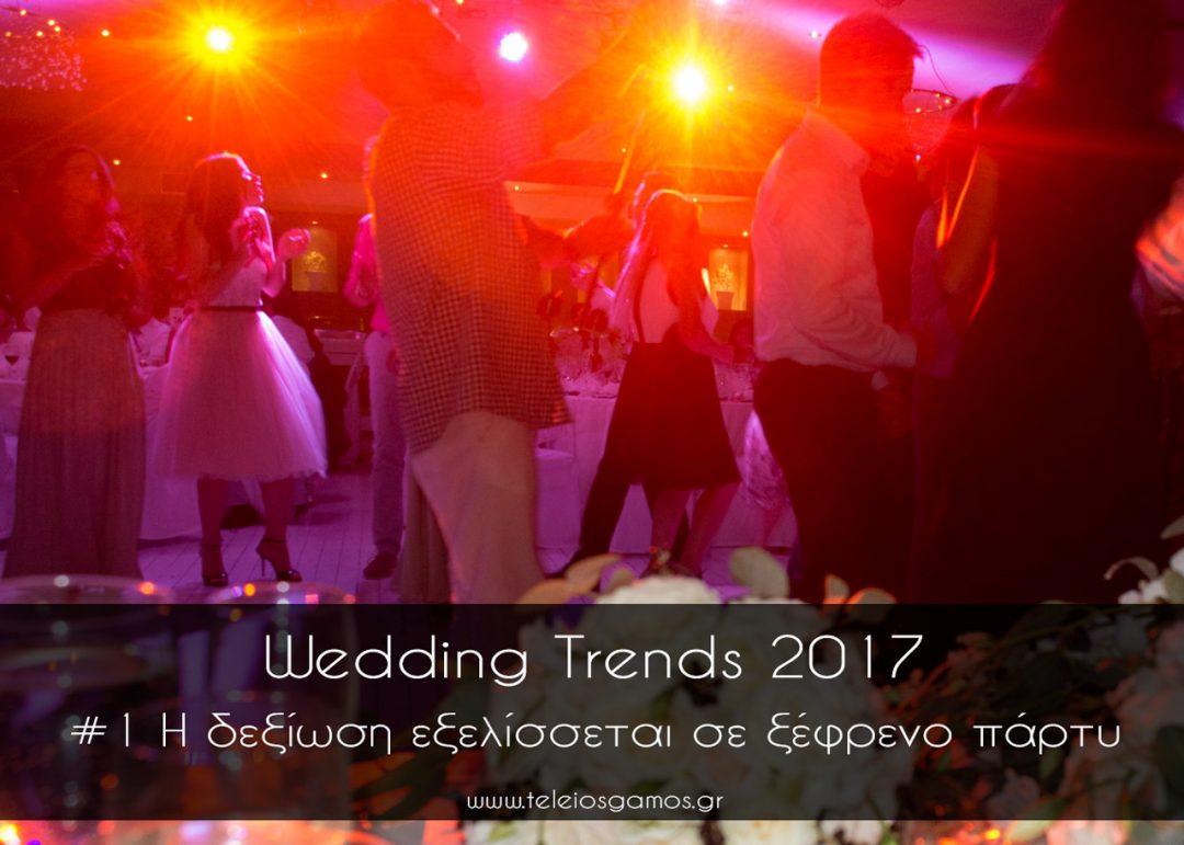 δεξίωση γάμου wedding reception wedding party