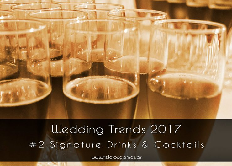 δεξίωση γάου signature drinks cocktails weddings