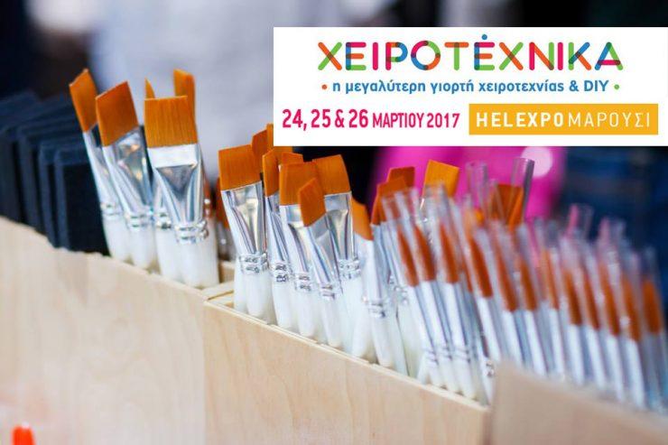 xeirotexnika υλικά για χειροτεχνίες, νέες τεχνικές, σεμινάρια DIY