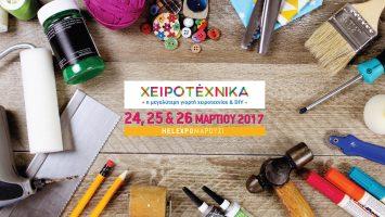 DIY γάμο και βάπτιση xeirotexnika anoixi 2017