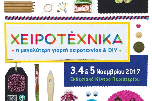 Χειροτέχνικα γιορτή DIY χειροποίητου xeirotexnika