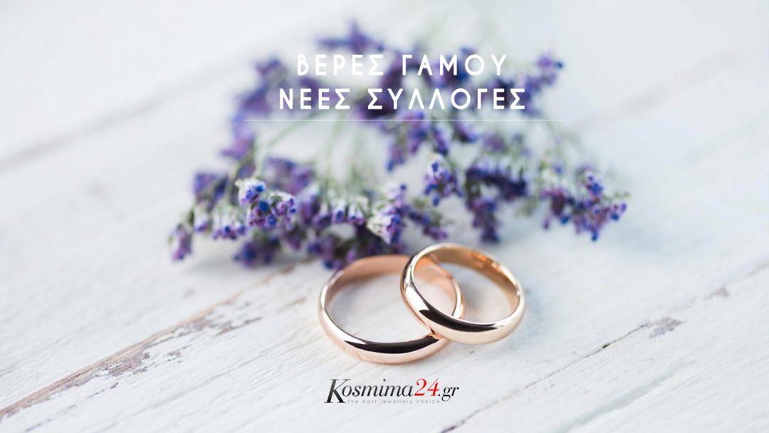 βέρες γάμου veres gamou kosmima24 nees silloges