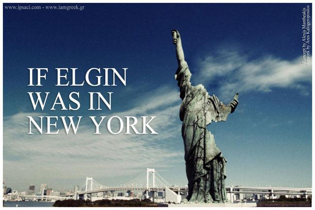 Αν ο Έλγιν ήταν στην Νέα Υόρκη