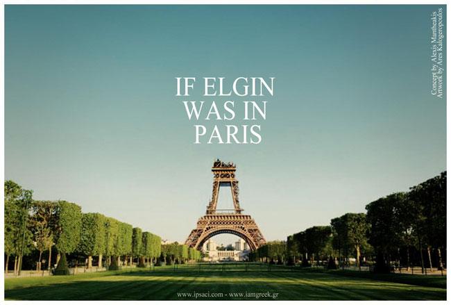 Αν ο Έλγιν ήταν στο Παρίσι