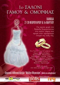 1ο Σαλόνι Γάμου & Ομορφιάς στην Χαλκίδα