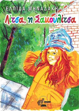 Λίτσα, η Σακουλίτσα από την Ελπίδα Μηναδάκη