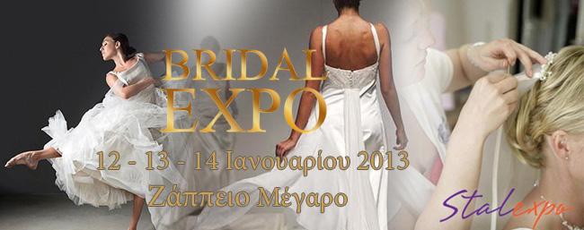 Bridal Expo έκθεση γάμου και βάπτισης στο Ζάππειο Μέγαρο