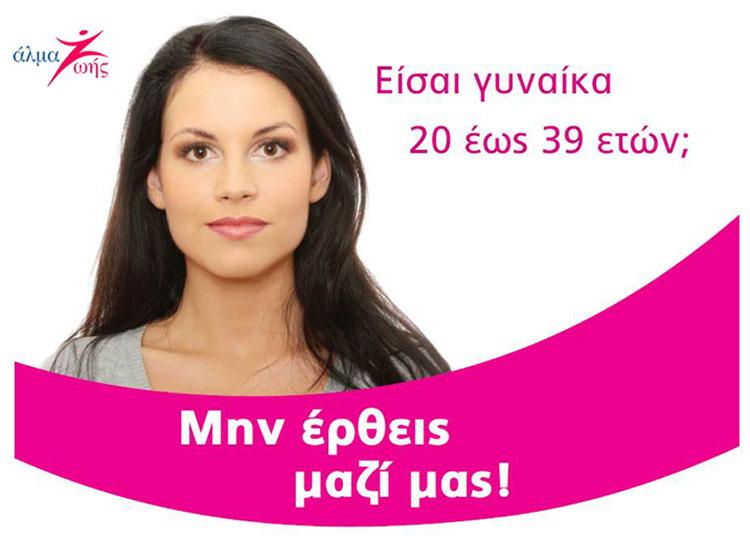 Δωρεάν κλινική εξέταση μαστού 2011 από το άλμα ζωής