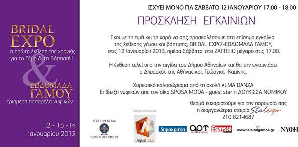 Πρόσκληση για τα εγκαίνια της Bridal Expo στο Ζάππειο