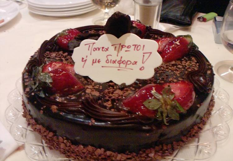τούρτα για τα γενέθλια του τέλειος γάμος