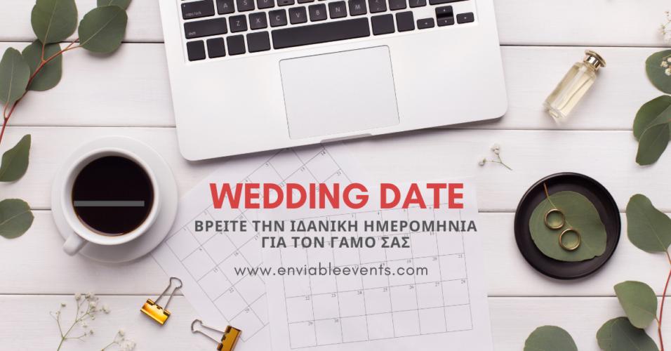 Η enviableevents.com σας συμβουλεύει για την ιδανική ημερομηνία γάμου